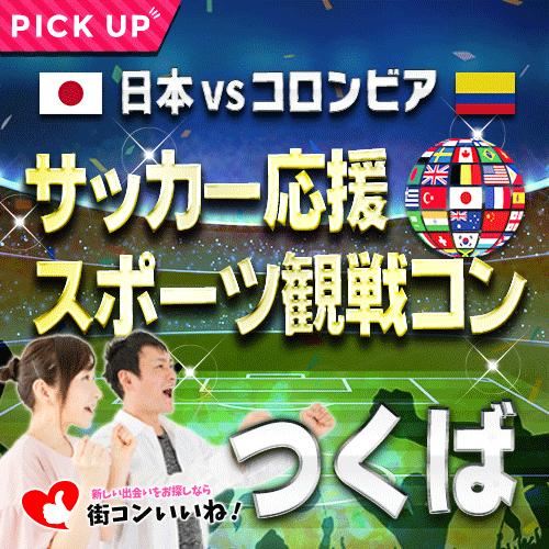 サッカー応援「スポーツ観戦コンつくば」