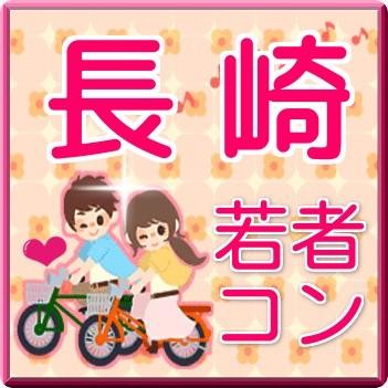 長崎アフター8コン☆(若者コン)