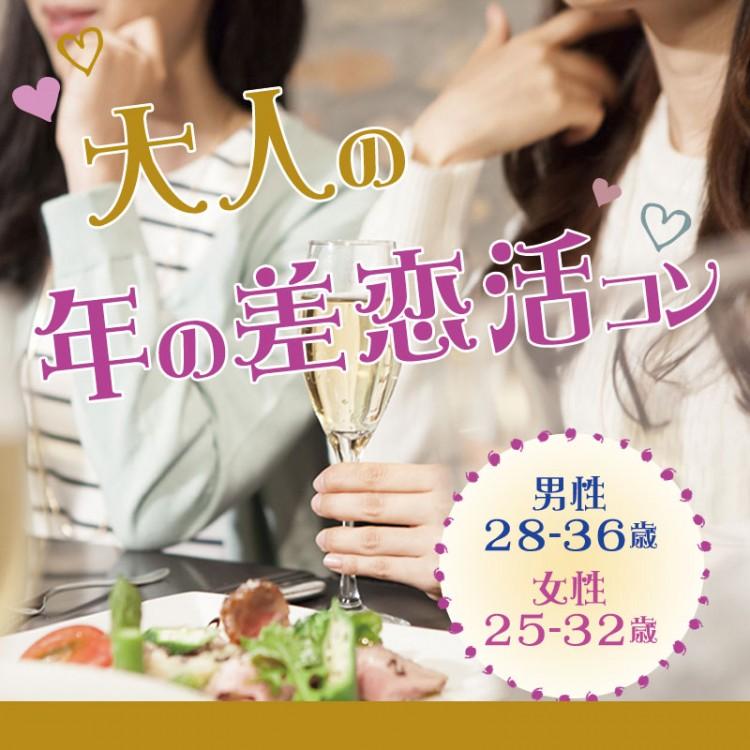 大人の年の差恋活コンin秋田