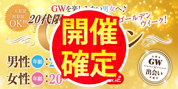 20代限定♪GWコン@和歌山