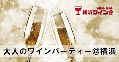 大人のワインパーティー@横浜日本大通り