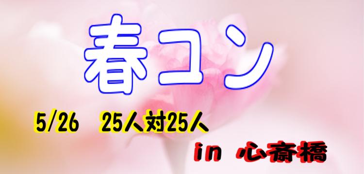 第1回 5月26日(土)開催!!春の特別企画!