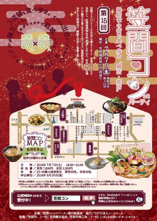 笠間コンコン(婚活・恋活)パーティ