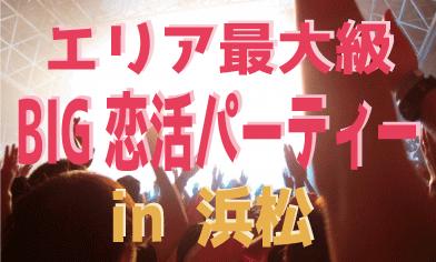 【浜松最大級】BIG恋活パーティー
