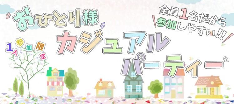 【1人参加限定】恋活パーティー水戸