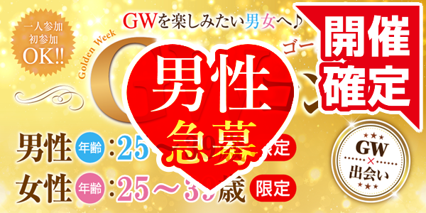 20代限定♪GWコン@福井