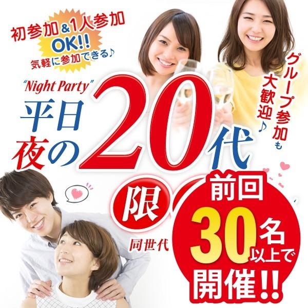 金曜開催!平日夜の20代限定コン@水戸