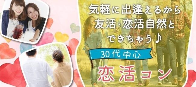 大人の真剣恋活【30代中心】恋活コン♪