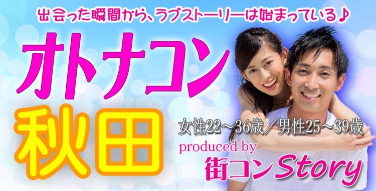 オトナコン@秋田(6.3)昼開催