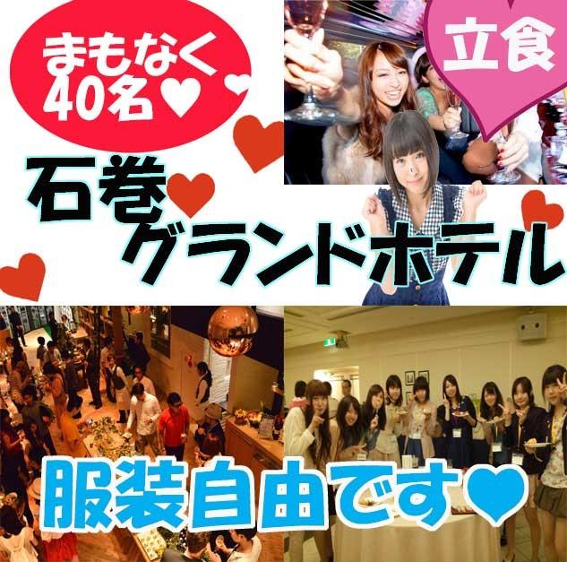 第3回 石巻PREMIUM恋活パーティー