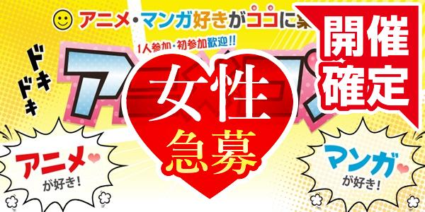 同世代のアニメコン@八戸