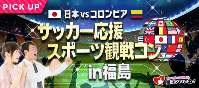 サッカー応援「スポーツ観戦コン福島」