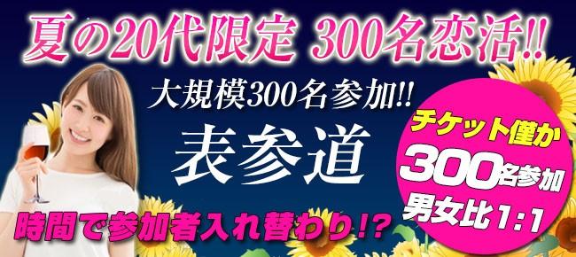 第72回 表参道300名★20代限定恋活パーティー