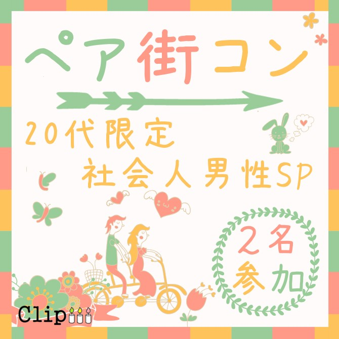 2名参加限定!!ペア街コン★高崎★
