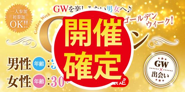 GWコン@つくば~ちょっと大人編~