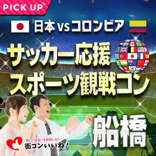サッカー応援「スポーツ観戦コン船橋」