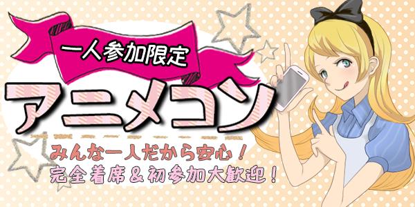 アニメ×マンガ好き男女限定コン@新宿