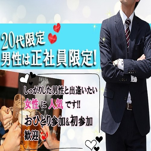 20代コン(男性限定企画!)福井