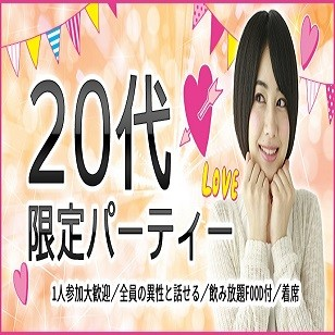 【秋葉原】20代限定恋活パーティー