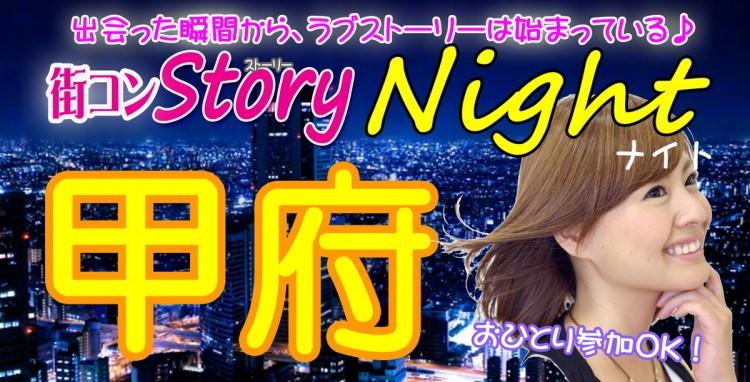 恋活コン@甲府(6.10)夜開催