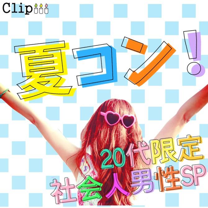 夏コン!20代限定社会人男性SP★郡山★