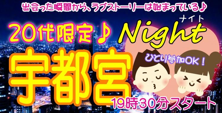 20代限定コン@宇都宮(6.2)夜開催