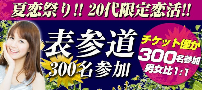 第74回 表参道300名★20代限定恋活パーティー