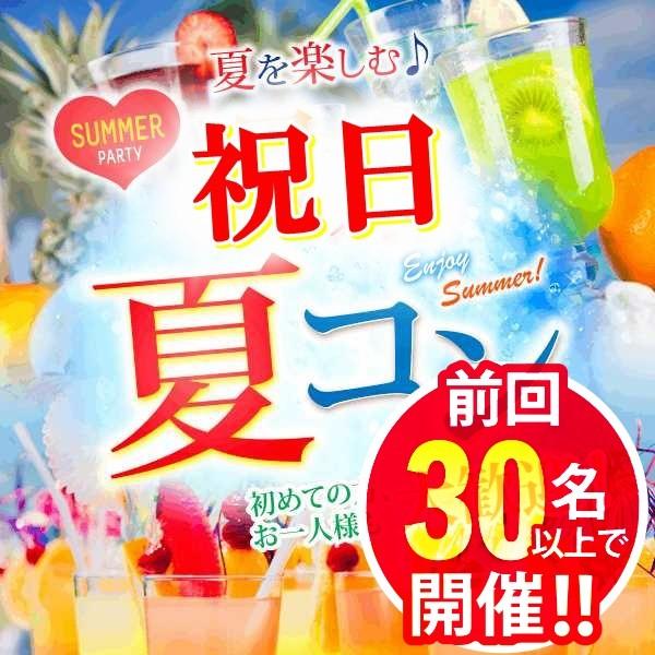 20代限定♪サマーコン@八戸