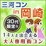 三河コンin岡崎