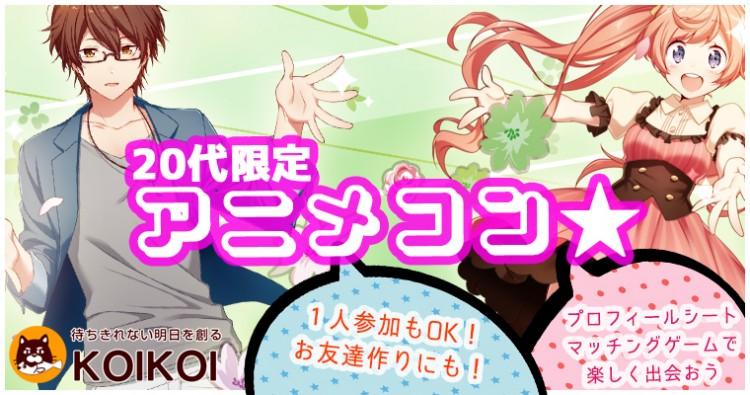 水曜夜は20代限定アニメコン仙台