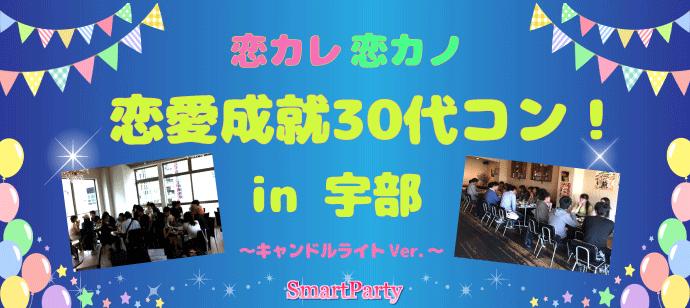 恋カレ恋カノ 恋愛成就30代コン!