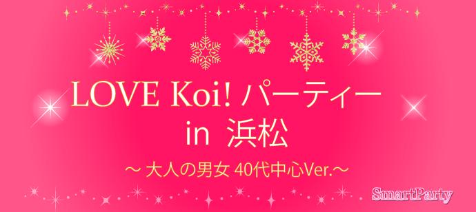 【40代中心】LOVE Koi!街コン