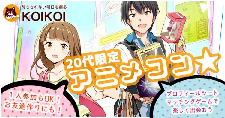 火曜夜は20代限定アニメコン上野