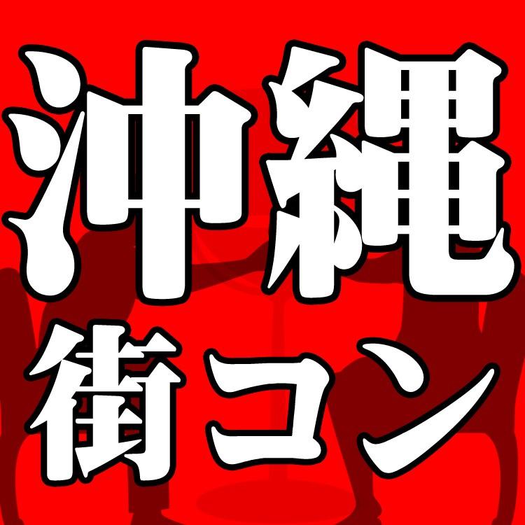 第34回 沖縄コン 6周年大感謝祭!!
