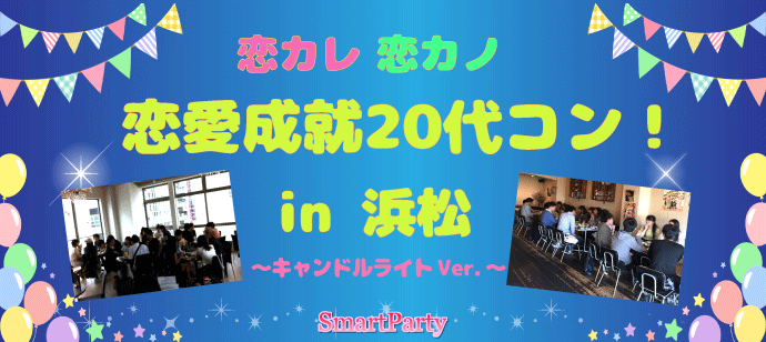 恋カレ恋カノ恋愛成就20代コン