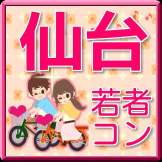 第6回 仙台若者コン