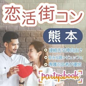 《熊本》恋活街コン