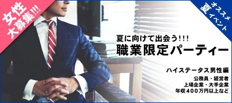 女性に人気の職業限定パーティー~松江