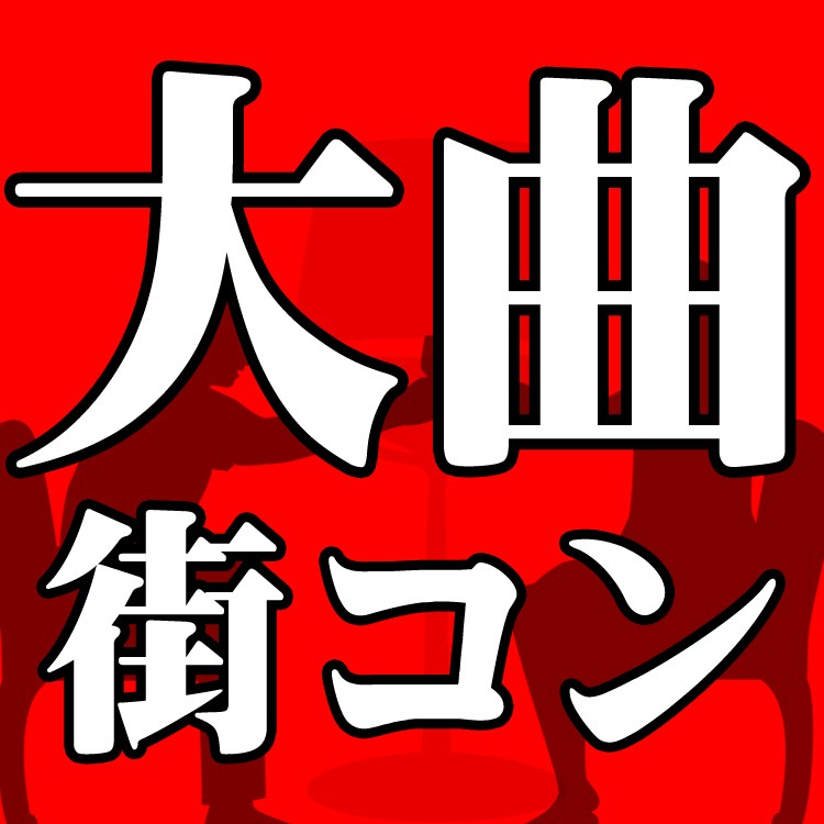 大曲コン 6周年大感謝祭!!