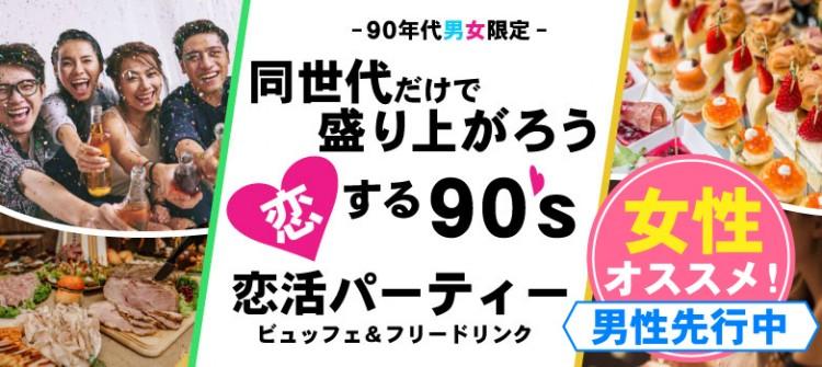 恋する90's夏恋パーティー周南