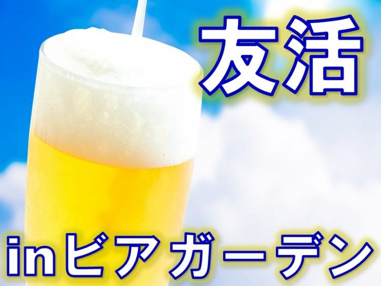 群馬県高崎市・友活ビアガーデン2018夏