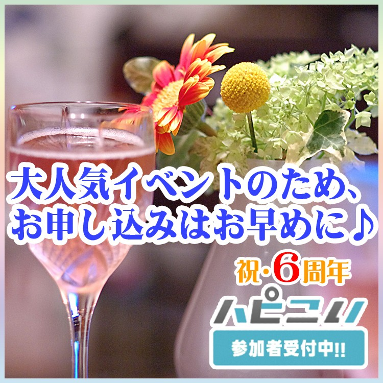 第60回 山形街コン 6周年大感謝祭!!