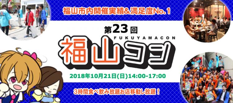 第23回 福山コン