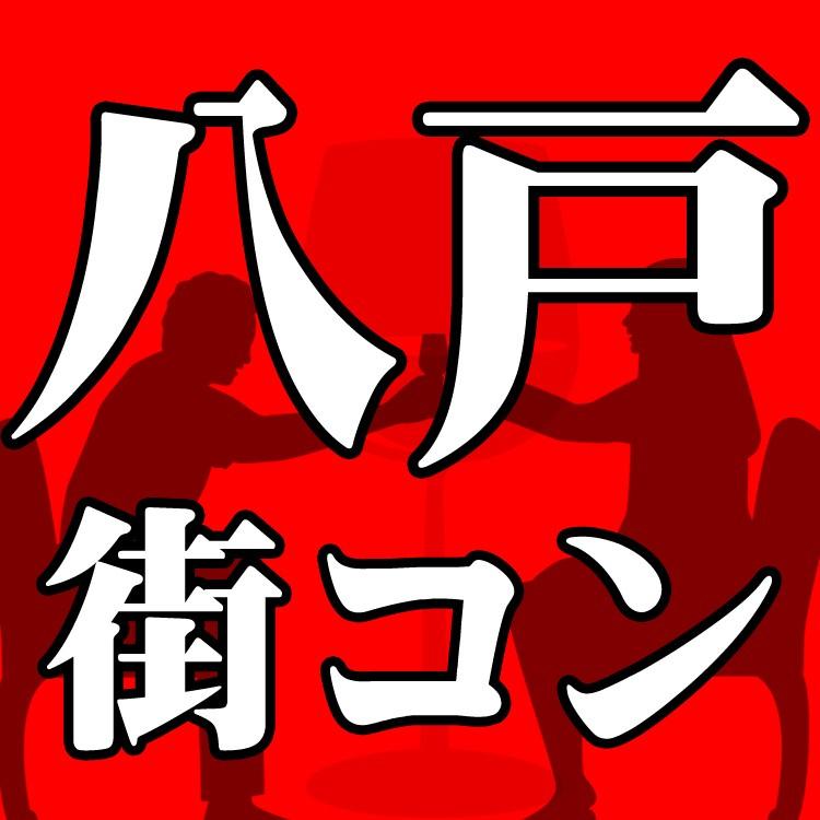 第43回 八戸街コン 6周年大感謝祭!!