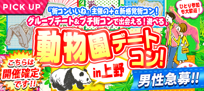 動物園デートコンin上野動物園