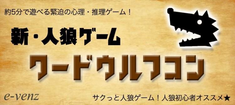 『浜松』ワードウルフコン
