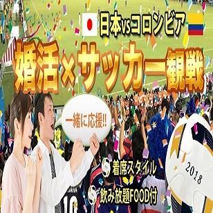 第214回 渋谷×W杯サッカー観戦
