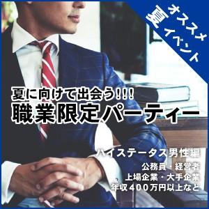 七夕に出会う職業限定パーティー@滋賀