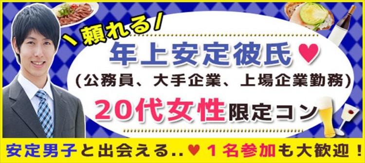 頼れる年上安定彼氏×20代女子コン@水戸