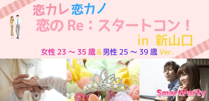 恋カレ恋カノ恋のRe:スタートコン